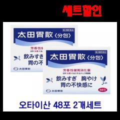 [세트특가] 오타이산 48포(대용량) 2개세트