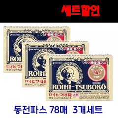 [묶음세트할인] 동전파스(78매) 3개 세트