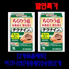 [묶음할인세트]고바야시 치크나인b 224정(대용량)*2개_치쿠나인 비염