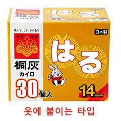 고바야시 하루 핫팩 30개입 (옷에 붙이는 타입)