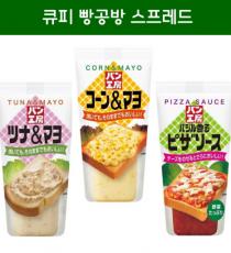 큐피 빵공방 스프레드 / 일본 큐피 콘마요 참치마요
