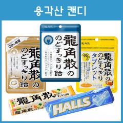 용각산 목캔디 사탕