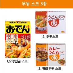 히가시마루 우동 스프 / 일본 우동 스프 3종