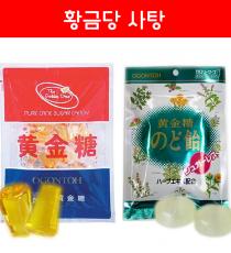 황금당 사탕 65g (2종)