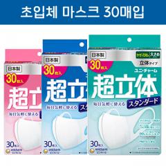 [특가] 유니참 초입체 마스크 PM2.5적합 미세먼지 99%차단 스탠더드 30매입_입체마스크