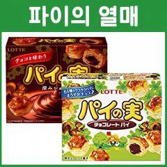 롯데 파이의 열매 일본 초코 과자 2종 (초코 /쇼콜라)