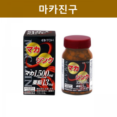 마카진쿠 180정(30일분)