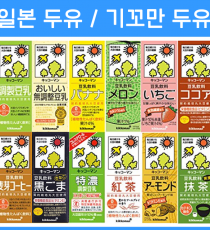 기꼬만 두유 / 일본 두유