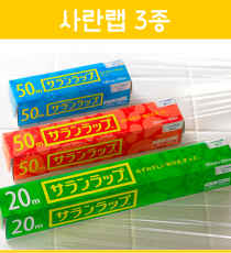 사란랩 _ 일본 주방 비닐랩