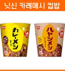 닛신 카레메시 카레밥 / 일본 즉석 컵밥