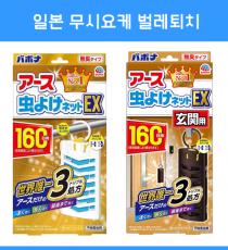 아스 무시요케 바리아 / 일본 모기퇴치 (160일용)