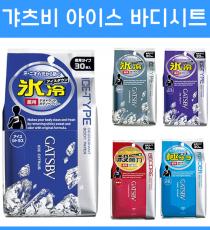GATSBY 갸스비 아이스 데오드란트 바디시트 30매입 5종