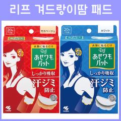 리프 겨드랑이 땀 패드 20매 / 40매