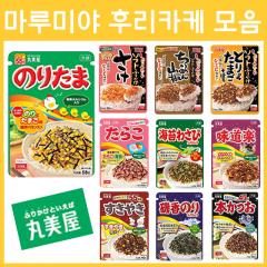 일본 마루미야 후리카케 시리즈 모음 11종