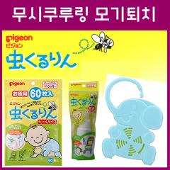 일본 피죤 무시쿠루링 모기 벌레퇴치 패치 / 스프레이 / 걸이