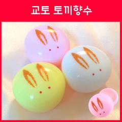 교토 고체 마이코 토끼향수 3개세트