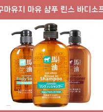 구마유지 마유 샴푸 린스 바디소프 / 일본 온천 마유