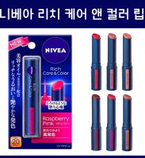 니베아 리치 케어 앤 컬러 립 / 일본 립글로스