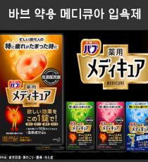일본 바브 약용 메디큐아 입욕제 4종 / 일본 탄산 입욕제