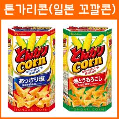 톤가리콘(일본 꼬깔콘) 2종