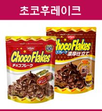 닛신 초코후레이크 2종