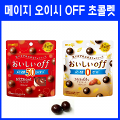 메이지 오이시이 초콜렛 (설탕50% OFF / 설탕 제로)