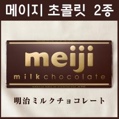 메이지 초콜릿 (밀크 / 블랙) 2종