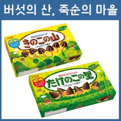 메이지 버섯산 죽순마을 초콜릿 2종 / 키노코노야마 타케노코노사토
