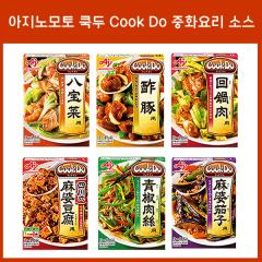 아지노모토 CookDo(쿡두) 중화요리 소스 6종