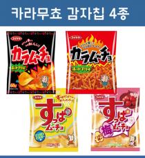 코이케야 카라무쵸 감자칩 4종