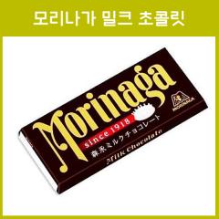 모리나가 밀크 초콜릿