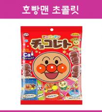 후지야 호빵맨 초콜릿 봉지형_초코