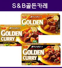 S&B 골든 카레 3종 / 달콤한맛 중간매운맛 매운맛
