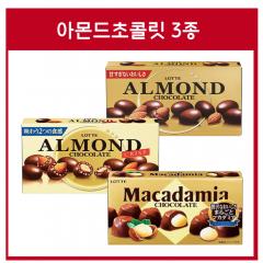 일본 롯데 초콜렛 아몬드 / 크리스프 / 마카다미아 3종
