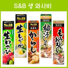S&B 생 와사비 / 일본 와사비