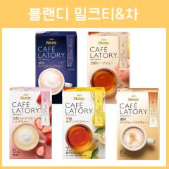 AGF 블랜디 카페라토리 스틱 밀크티&차 5종 _ 일본 홍차, 밀크티