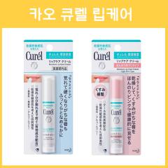 카오 큐렐 립케어 크림 립밤 2종