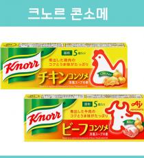 아지노모토 크노르 knorr 치킨콘소메, 비프콘소메