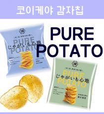 코이케야 퓨어 포테이토 감자칩 2종