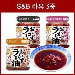 일본 에스엔비 라유 3종 / S&B 고추기름