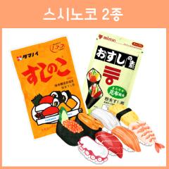 스시노코 75g 2종 _ 스시 분말 식초