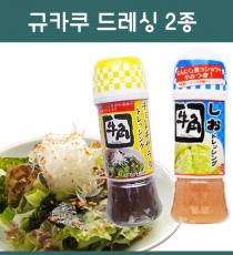 규카쿠 드레싱 소스 170ml 2종 _ 시오 샐러드 쵸레기 샐러드