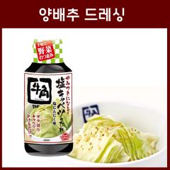 규카쿠 소금 시오 양배추 드레싱 소스 210g