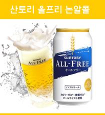 일본 산토리 올프리 무알콜 논알콜 350ml