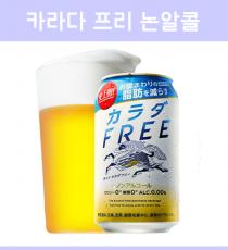 일본 기린 카라다 프리 무알콜 논알콜 350ml