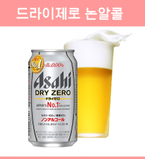 일본 아사히 드라이 제로 무알콜 논알콜 350ml