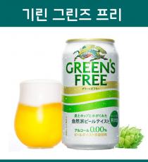 일본 기린 그린즈프리 무알콜 논알콜 350ml
