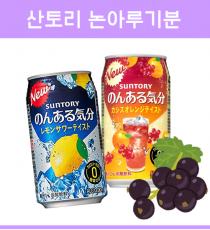 일본 산토리 논아루기분 무알콜/논알콜 칵테일 350ml