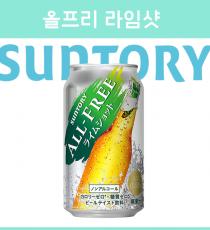 산토리 올프리 라임샷 350ml 무알콜 논알콜