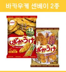 바카우케 파래간장맛, 깨튀김맛 센베이 2종 _ 일본 센베이